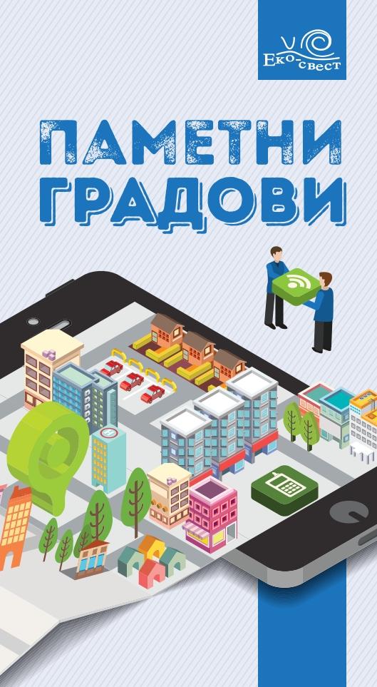 Smart_City_publikacija 2017