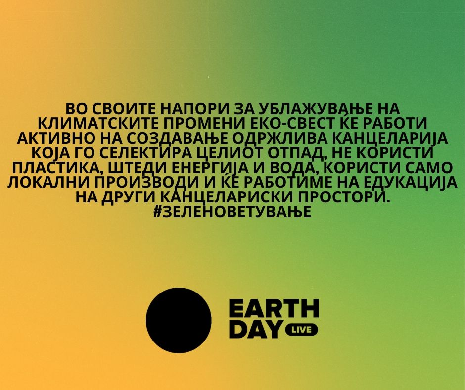 Зелено Ветување за Денот на Планетата Земја